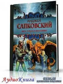 Сапковский Анджей - Меч Предназначения (АудиоКнига) читает Головин К.