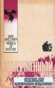 Уильям Блэтти, Маргрит Стин - Отверженный дух (1992)