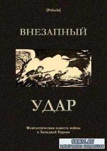 Аноним - Внезапный удар: Фантастическая повесть войны в Западной Европе (20 ...