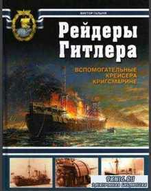 Виктор Галыня - Рейдеры Гитлера. Вспомогательные крейсера Кригсмарине (2009 ...