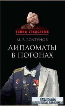 Михаил Болтунов - Собрание произведений (18 книг) (1992-2015)