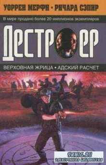 Уоррен Мерфи, Ричард Сэпир - Верховная жрица. Адский расчет (1998)