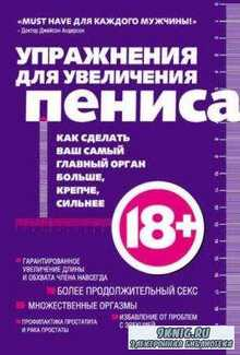 Кеммер А. - Упражнения для увеличения пениса (2012)