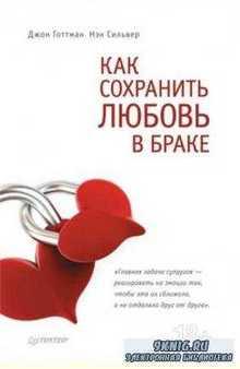 Готтман Дж., Сильвер Н. - Как сохранить любовь в браке (2014)