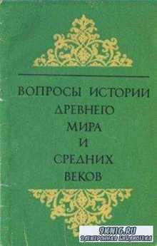 Нечай Ф.М., Лившиц Г.М. (ред.) - Вопросы истории древнего мира и средних веков (1977)