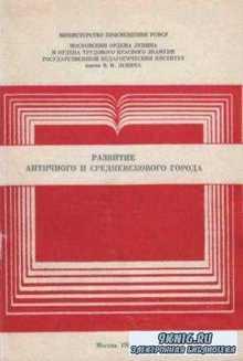 Кошеленко Г.А. (отв. ред.) - Развитие античного и средневекового города (1987)
