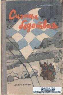 Соломон Марвич - Сигнал бедствия (1960)
