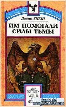 Деннис Уитли - Им помогали силы Тьмы (1993)