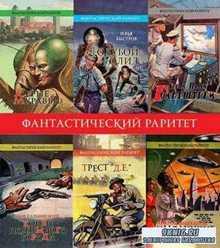 Фантастический раритет (70 томов) (2010-2014)