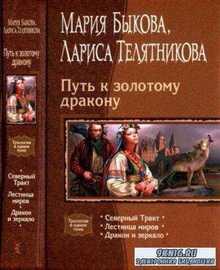 Быкова М. А.,Телятникова Л. И. - Путь к золотому дракону: Северный Тракт. Л ...