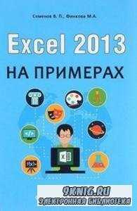 Виктор Семенов, Мария Финкова - Excel 2013 на примерах (2016)