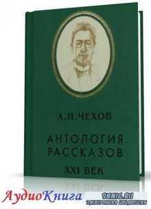 Чехов Антон - Антология рассказов, том 3 (АудиоКнига)