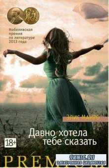 Элис Манро - Собрание сочинений (9 книг) (2014-2017)