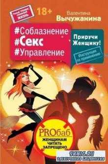 Вычужанина Валентина - Приручи Женщину (2016)
