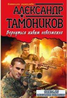 Александр Тамоников - Батальон мужества (47 книг) (2011-2016)