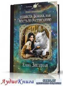 Звездная Елена - Невеста воина или месть по расписанию (АудиоКнига)