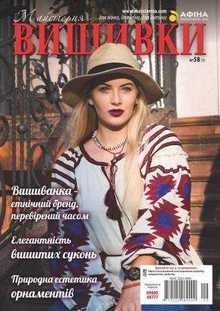 Майстерня вишивки №58(9) 2017