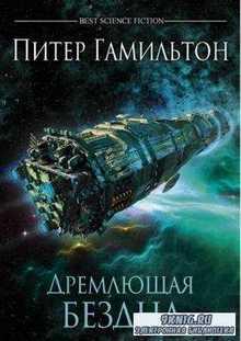 Питер Гамильтон - Собрание сочинений (4 книги) (2010-2017)