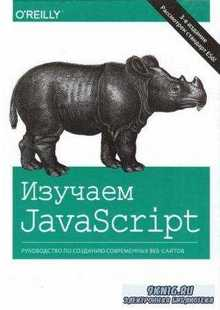 Браун Э. - Изучаем JavaScript. Руководство по созданию современных веб-сайт ...