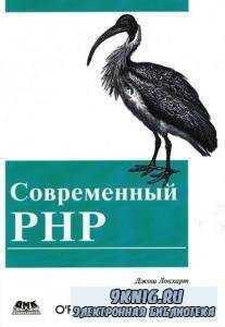 Локхарт Дж. - Современный PHP. Новые возможности и передовой опыт (2016)