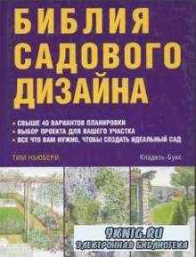Тим Ньюбери - Библия садового дизайна (2005)