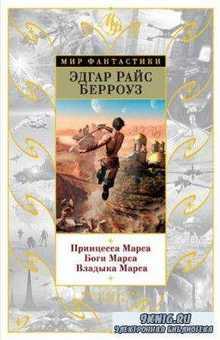 Мир Фантастики (24 книги) (2015-2017)