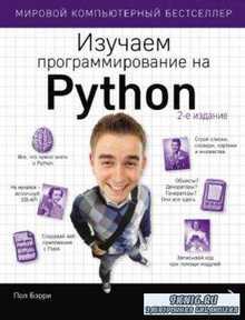 Бэрри П. - Изучаем программирование на Python (2017)