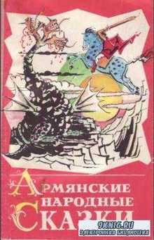 Армянские народные сказки (1986)
