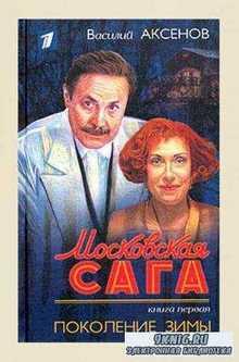 Василий Аксенов - Московская сага (3 тома) (2004)