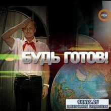 Михаил Задорнов - Будь готов! (аудиокнига)