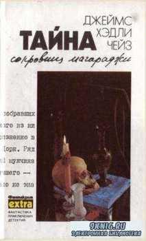 Джеймс Хедли Чейз - Собрание сочинений в 32 томах (34 книги) (1991)