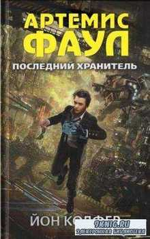 Йон Колфер - Собрание сочинений (19 книг) (2003-2017)