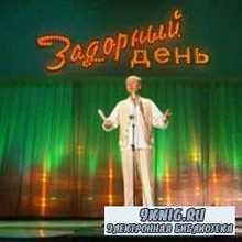 Михаил Задорнов - Задорный день (аудиокнига)