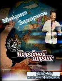Михаил Задорнов - По родной стране