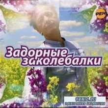 Михаил Задорнов - Задорные заколебалки (аудиокнига)