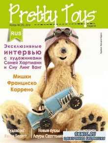 Pretty Toys №6(25) 2014