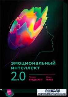 Бредберри Т., Гривз Дж. - Эмоциональный интеллект 2.0 (2017)