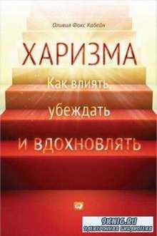 Оливия Фокс Кабейн - Харизма. Как влиять, убеждать и вдохновлять (2013)