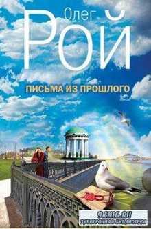 Олег Рой - Собрание сочинений (91 книга) (2007-2017)
