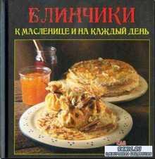 Елена Руфанова - Блинчики к масленице и на каждый день (2014)