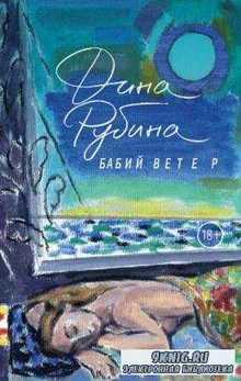 Дина Рубина - Собрание сочинений (101 книга) (1992-2017)