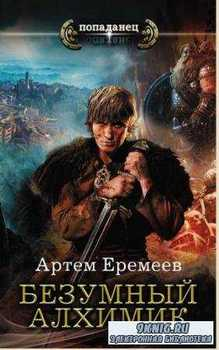 Попаданец (25 книг) (2016-2017)