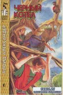 Замок Чудес (102 книги) (1994-2003)
