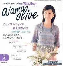 Aiamu Olive vol.323 №2 2007 Fabruary