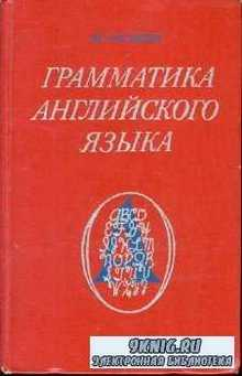 Беляева М.А. - Грамматика английского языка