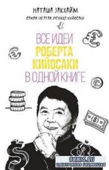 Закхайм Н. - Все идеи Роберта Кийосаки в одной книге (2017)