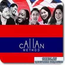Callan Method - Прямой метод изучения английского языка