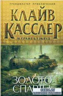 Клайв Касслер - Собрание сочинений (49 книг) (1994-2016)