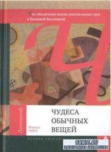 Лучшее увлекательное чтение (ЛУЧ) (20 книг) (2011-2016)