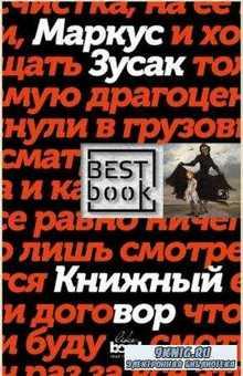 Best Book (5 книг) (2017)